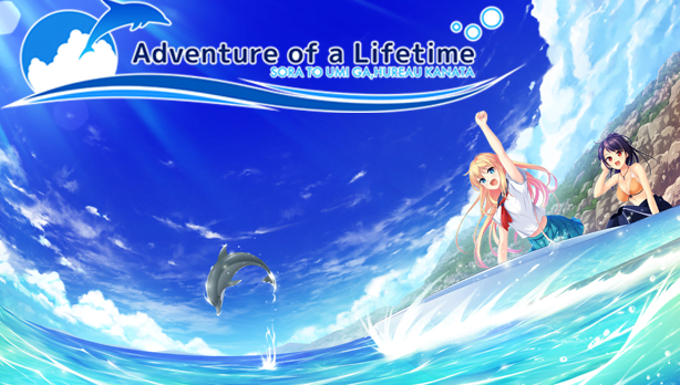 adventure of a lifetime download free