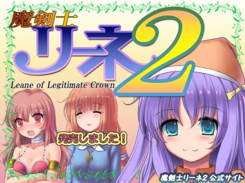 Leane 2: Leane of Legitimate Crown