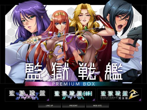 Kangoku Senkan Premium Box