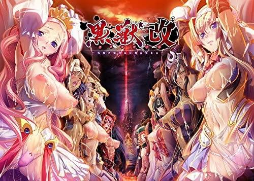 Kuroinu Chapter 3 ~Buxom High Elf Goddess, Defeated Female Mercenary, and Dominated Tiny Warrior~