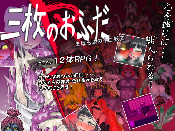 The Three Charms R - The Twelve Monster Girls of Mahoroba