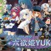 Core Awaken ~HexDesire Princess YUKA~
