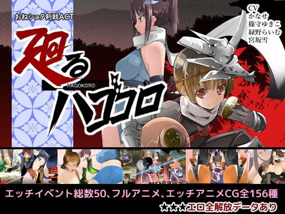 Oneshota Swordplay ACT: Hagokoro