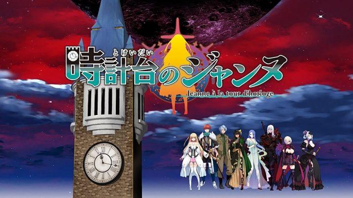 Jeanne at the Clock Tower ~Jeanne a la tour d'horloge~